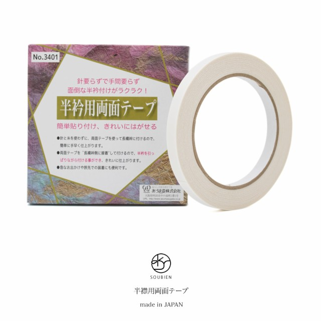【縫い付け不要!簡単半衿用両面テープ】白/ホワ...