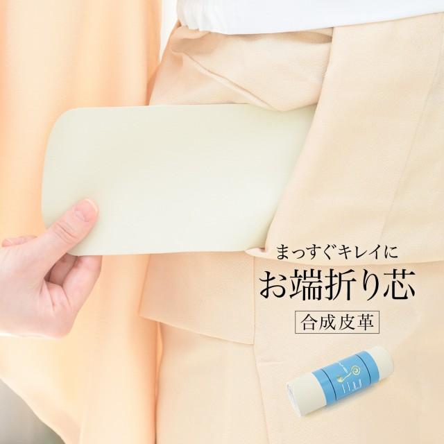 【美しい着物姿を作る!お端折り芯】白/オフホワ...