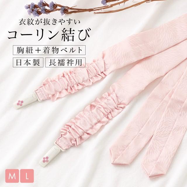 着物ベルト コーリン結び 長襦袢用 胸紐 M L 日本...
