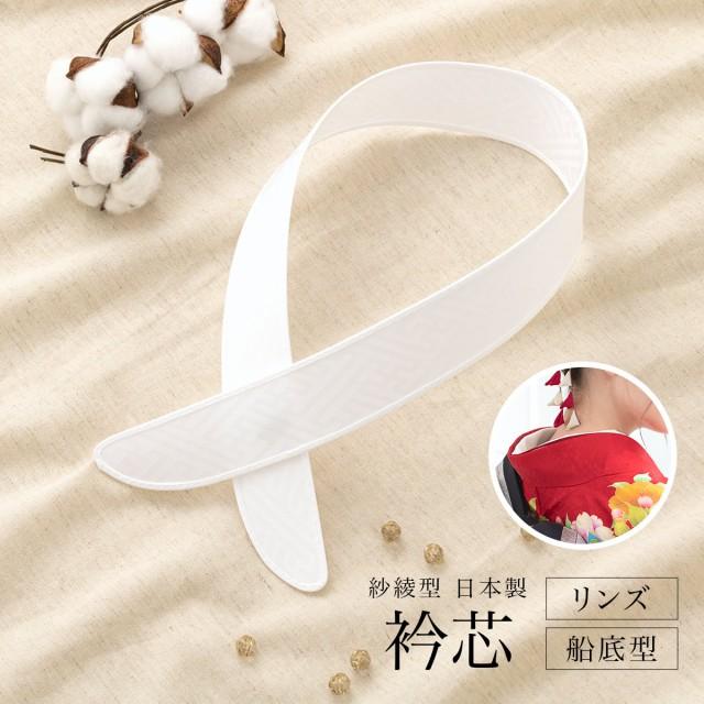 衿芯 日本製 差し込み式 長襦袢用 通年 レディー...