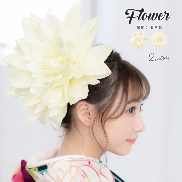 着物スタイルにオススメな髪飾り/アイボリー/シルバー/花/成人式/振袖/卒業式/袴