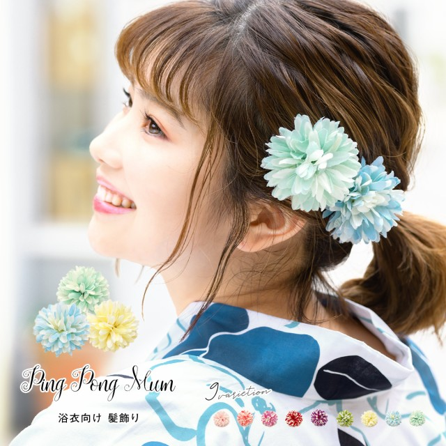 【プチプライス!マルチカラーのピンポンマム髪飾...