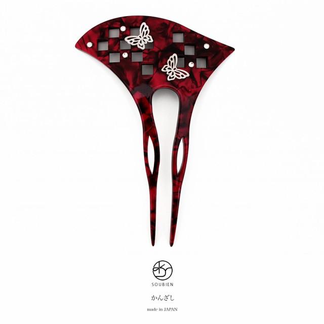 【フォーマルな着物におすすめなバチ型簪】赤系/...