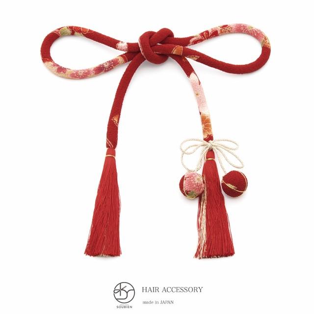 【髪飾りや帯飾りに使える縮緬の丸ぐけ紐】赤/桜/...