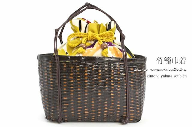 [浴衣や夏着物にオススメ!][カラバリ豊富!ブランド巾着付き竹籠きんちゃくバッグ]焦茶/黄色系/ゆかた/かごバッグ