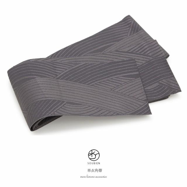 【カジュアル着物や浴衣に合うメンズ角帯】灰色/...