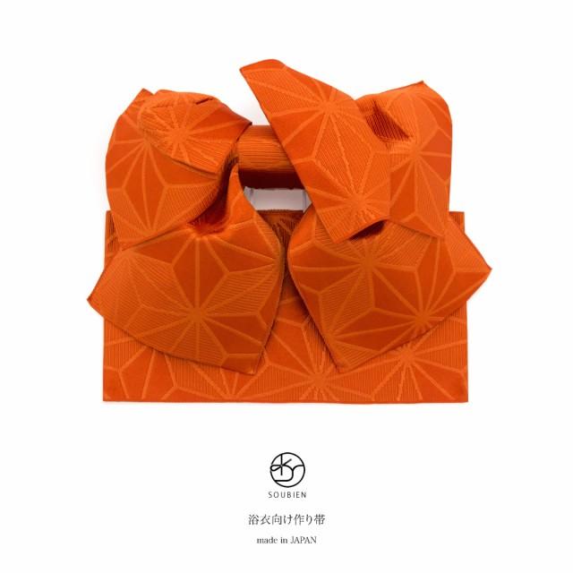 【初心者さんも簡単着付け☆浴衣向け作り帯】橙色/オレンジ/麻の葉/リボン/りぼん/浴衣帯/結び帯/付帯/つくり帯/日本製