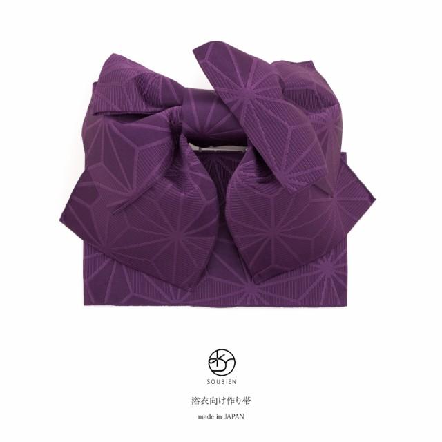 【初心者さんも簡単着付け☆浴衣向け作り帯】紫色...