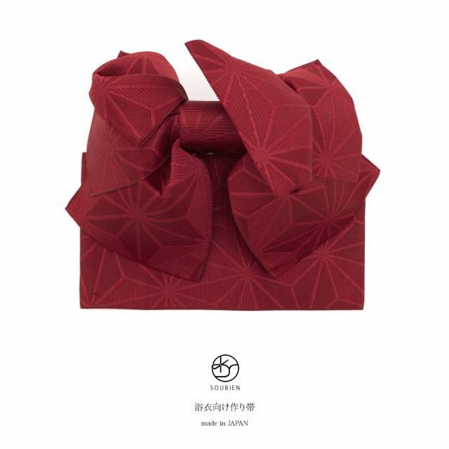【初心者さんも簡単着付け☆浴衣向け作り帯】真紅/赤/レッド/麻の葉/リボン/りぼん/浴衣帯/結び帯/付帯/つくり帯/日本製