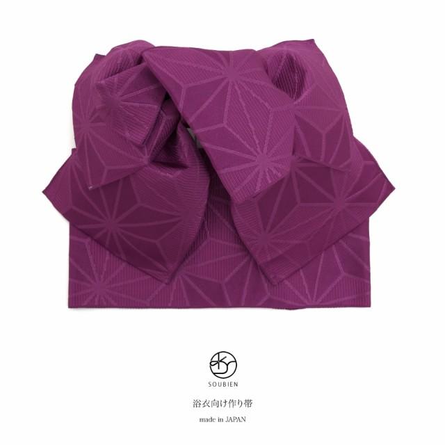 【初心者さんも簡単着付け☆浴衣向け作り帯】赤紫色/パープル/麻の葉/リボン/りぼん/浴衣帯/結び帯/付帯/つくり帯/日本製
