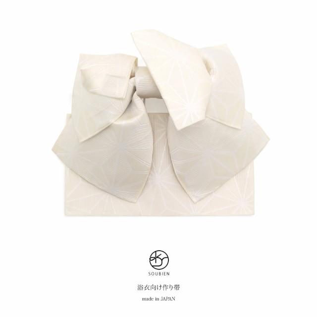 【初心者さんも簡単着付け☆浴衣向け作り帯】白/ホワイト/麻の葉/リボン/りぼん/浴衣帯/結び帯/付帯/つくり帯/日本製