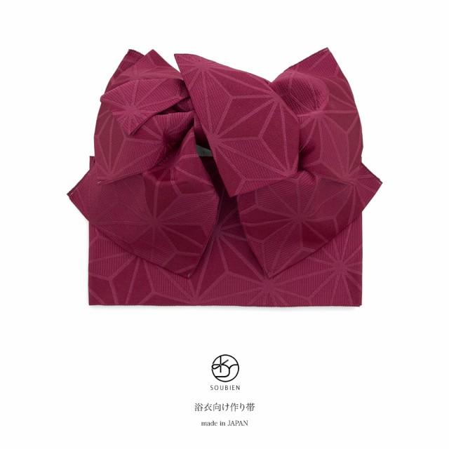 【初心者さんも簡単着付け☆浴衣向け作り帯】赤紫色/ワインレッド/麻の葉/リボン/りぼん/浴衣帯/結び帯/付帯/つくり帯/日本製