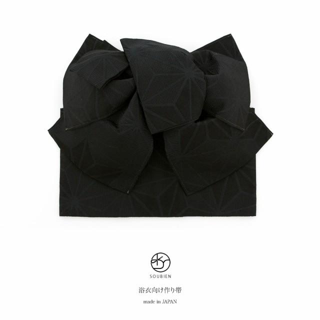 【初心者さんも簡単着付け☆浴衣向け作り帯】黒/ブラック/麻の葉/リボン/りぼん/浴衣帯/結び帯/付帯/つくり帯/日本製