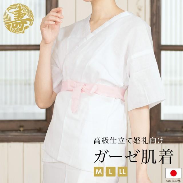 肌襦袢 婚礼 ガーゼ肌着 盛装向け 白 寿 東洋紡糸...
