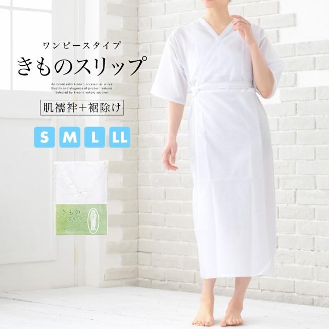 肌襦袢 ワンピース 着物 裾よけ 肌着 裾除け 衣紋...
