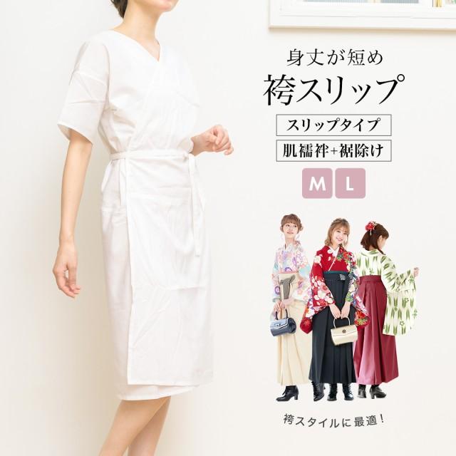 肌襦袢 裾除け ワンピース タイプ 袴スリップ 着...