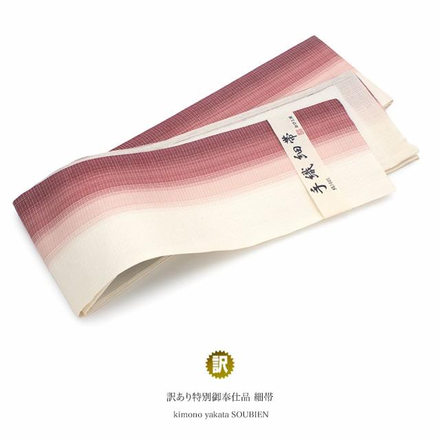 【訳あり☆名門『おび工房』の手織り半幅帯】白系...