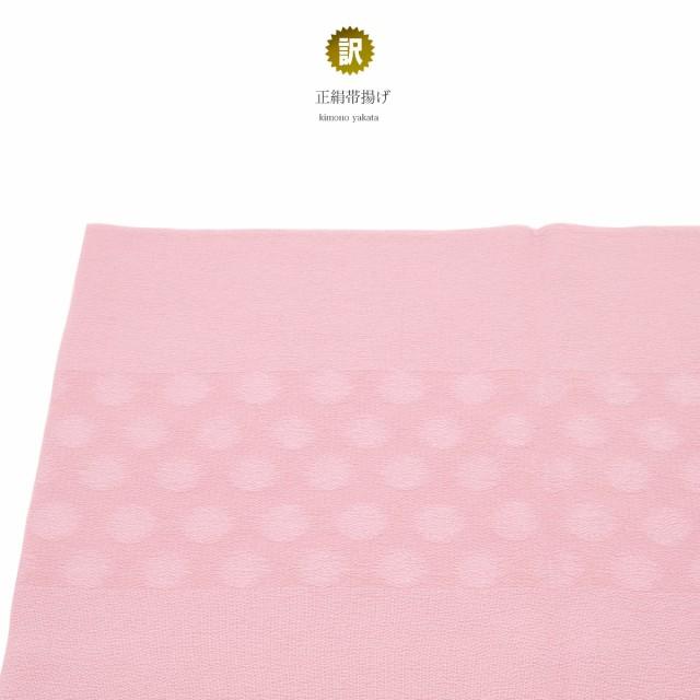 【訳あり品!着物姿を彩る正絹の帯揚げ】ピンク/...