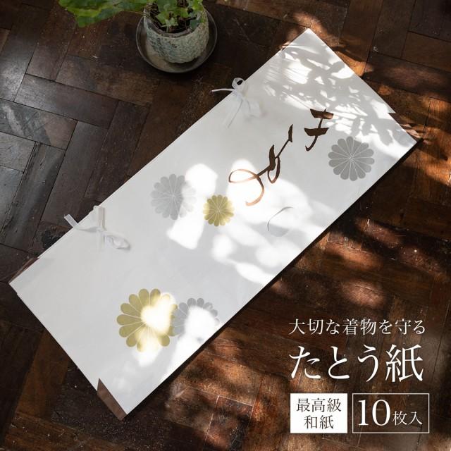 着物 たとう紙 和紙 10枚 セット 着物用 白 ホワ...