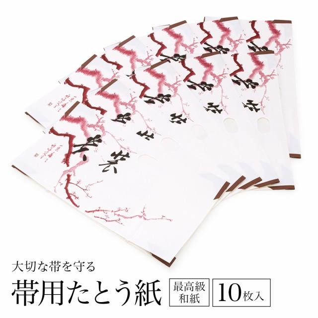 帯 たとう紙 和紙 10枚セット 帯用 白 ホワイト ...