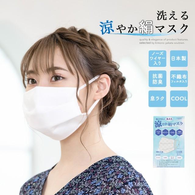 藤井聡太 マスク 日本製 冷感 絹 夏用 洗える シ...