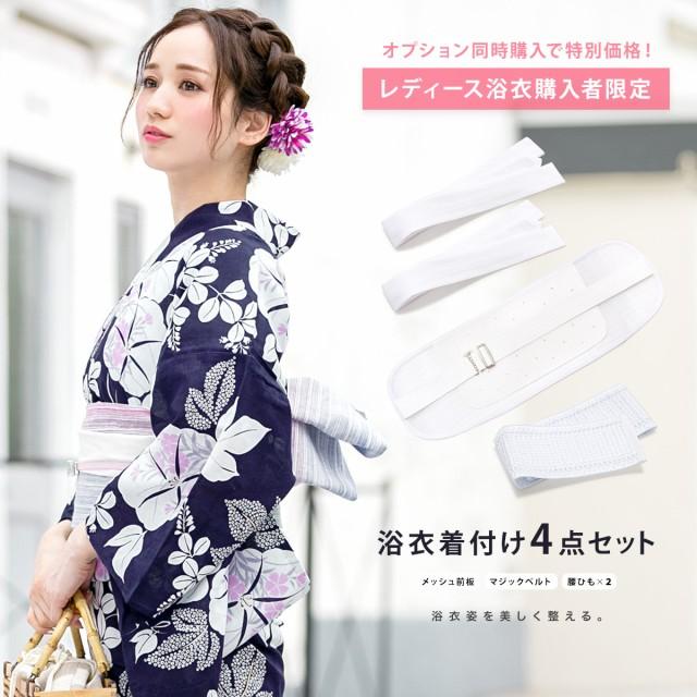 【※レディース浴衣・浴衣セット同時購入者限定※...