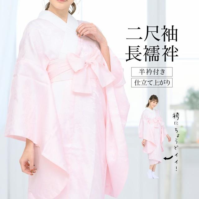 【卒業式にオススメな二尺袖着物向け襦袢】薄ピン...