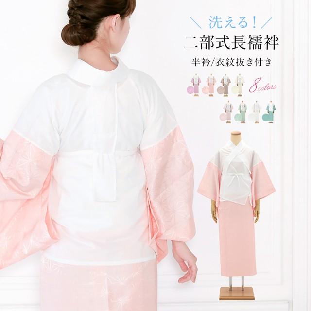 【着物スタイルにオススメな半襟と衣紋抜付き二部...