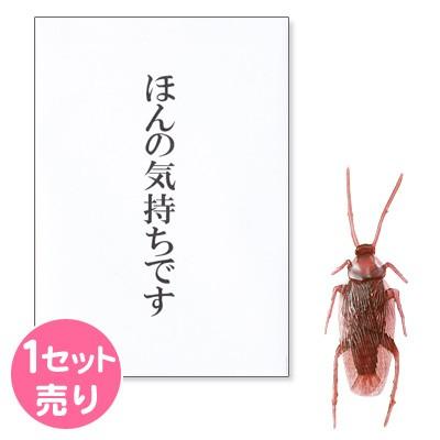 ゴキブリ風オブジェのドッキリお手紙1セット売り...
