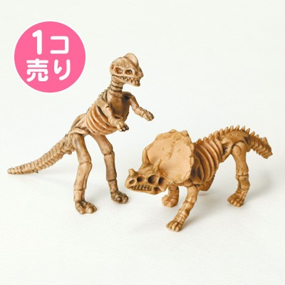 恐竜骨格模型オブジェ/1個売り