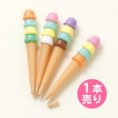 4段アイスクリーム型ペン/1本売り