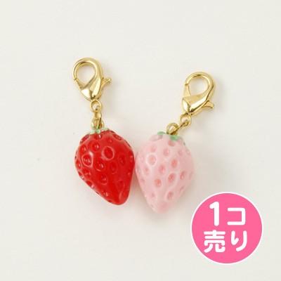 立体いちごのジッパーチャーム/1個売り