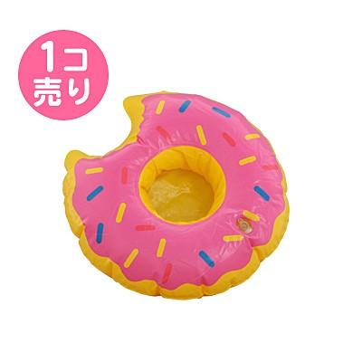 ドーナッツ型ドリンクホルダー/1個売り