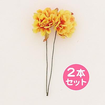黄色/造花パーツ2本セット