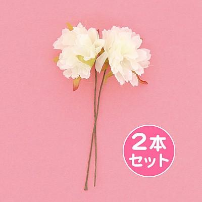 白/造花パーツ2本セット