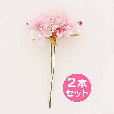 ピンク/造花パーツ2本セット