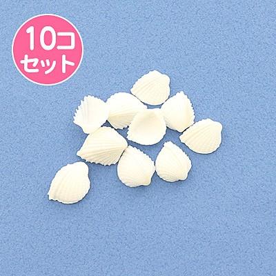 白/小さめ貝パーツ/10個セット