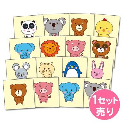 【75%OFF】アニマル柄びっくり予言カード1セッ...