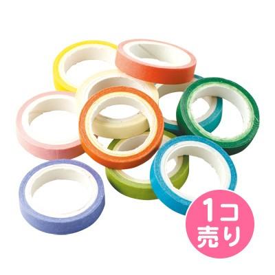 無地/カラーマスキングテープ/1個売り