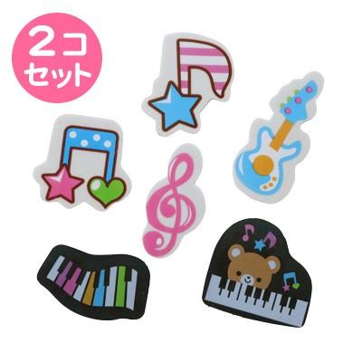 音符やピアノデザイン消しゴム/2個セット