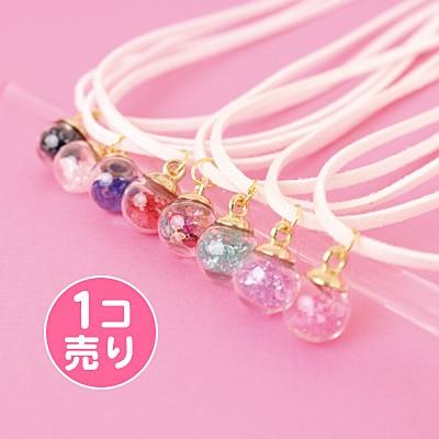 ビーズ入ガラスドーム革紐風ネックレス/1個売