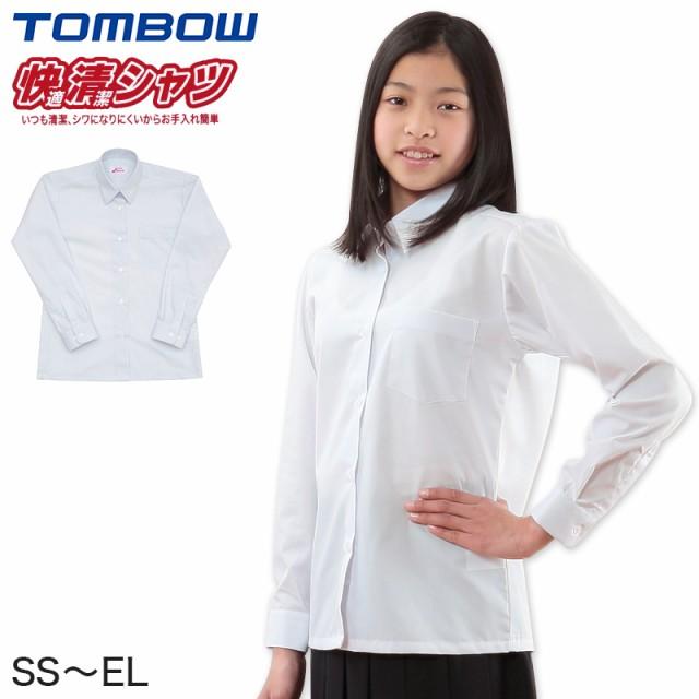 トンボ学生服 形態安定 抗菌防臭 長袖カッターシャツ (SS〜EL) (取寄せ)