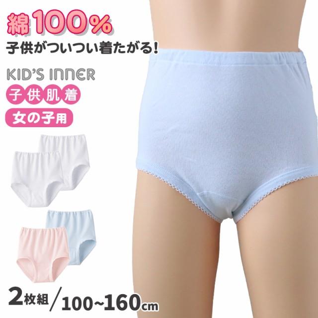 47fa458d99422 グンゼ 子供肌着 女児 ショーツ 2枚組 100cm~160cmの通販はWowma ...