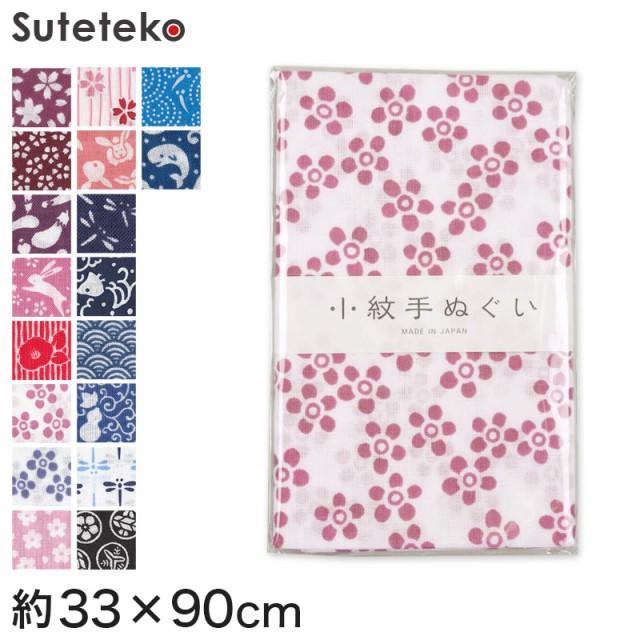 日本製 綿100% 小紋手ぬぐい 女性柄・男性柄 約33...