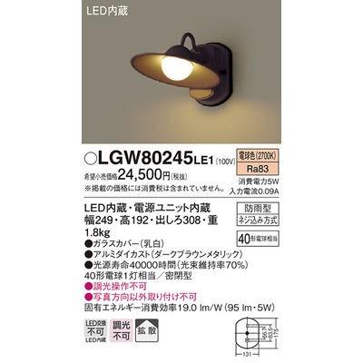 パナソニック LGW80245LE1 エクステリアライト
