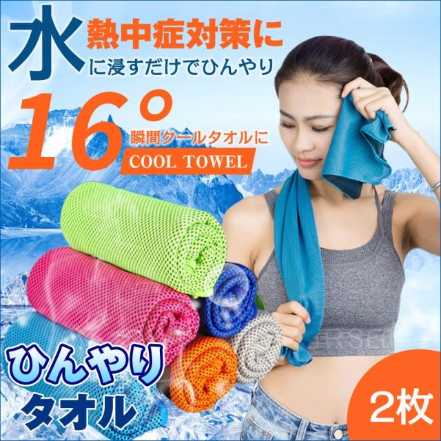 クールタオル ひんやりタオル 冷却タオル 熱中症対策に 熱中症 冷たいタオル 冷えるタオル クールスカーフ 暑さ対策 2枚セット