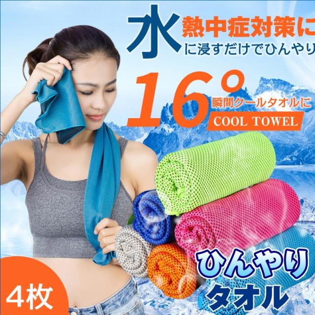 クールタオル ひんやりタオル 冷却タオル 熱中症対策に 熱中症 冷たいタオル 冷えるタオル クールスカーフ 暑さ対策 4枚セット