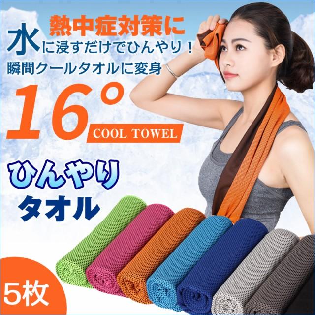 クールタオル ひんやりタオル 冷却タオル 熱中症対策に 熱中症 冷たいタオル 冷えるタオル クールスカーフ 暑さ対策 5枚セット