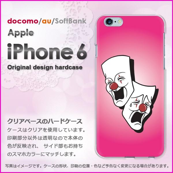 [DM便送料無料] docomo/au/SoftBank iPhone 6 ハ...