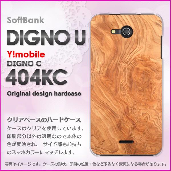 [メール便無料] SoftBank DIGNO U/Y!mobile DIGNO...